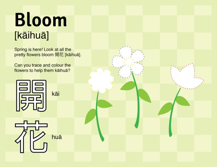 Bloom-Activity-Sheet_1100