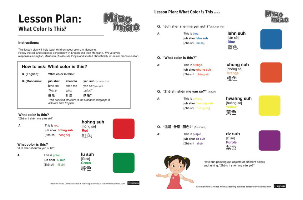 Preschool Mandarin Lesson Plan What Color Is This  Learn With