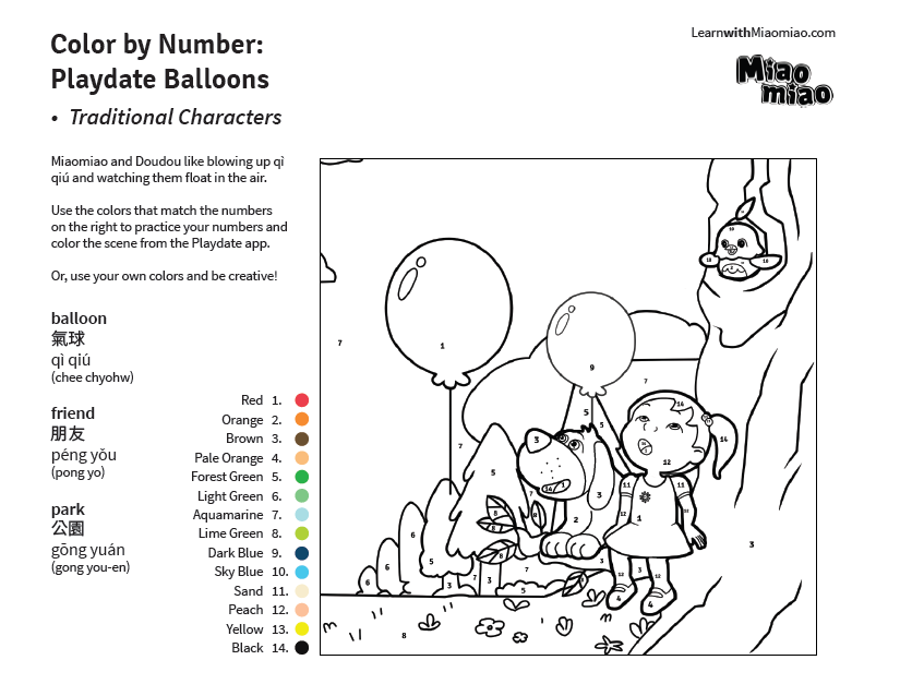 Playing with Balloons Color by Number Preschool Worksheet Learn – Light and Color Worksheet
