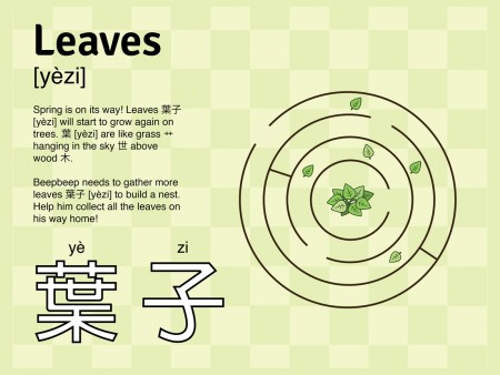 Leaves-Activity-Sheet_