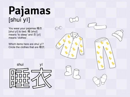 Pajamas-Activity-Sheet_1100