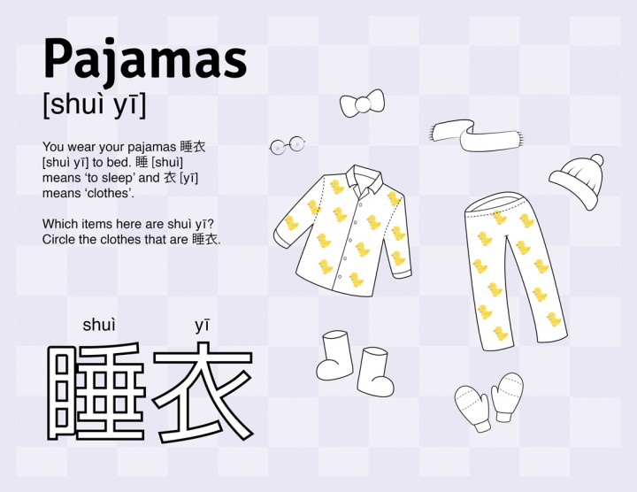 Pajamas-Activity-Sheet_1100